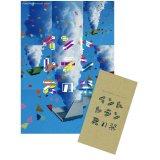 KOKAMI@network vol.14「イントレランスの祭」DVD+パンフレットセット