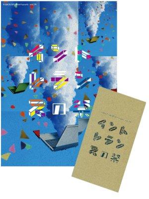 画像1: KOKAMI@network vol.14「イントレランスの祭」DVD+パンフレットセット