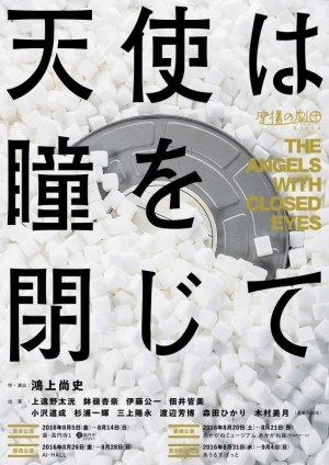 画像1: 虚構の劇団第12回公演「天使は瞳を閉じて」DVD
