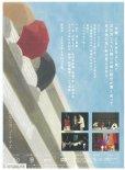 画像2: 「ハルシオン・デイズ」[DVD] (2)