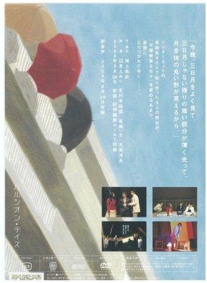 画像2: 「ハルシオン・デイズ」[DVD]