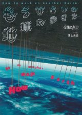 虚構の劇団第13回公演「もうひとつの地球の歩き方」DVD