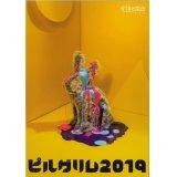 虚構の劇団第14回公演「ピルグリム2019」DVD
