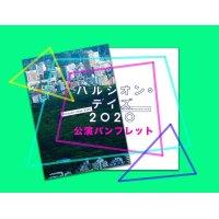 「ハルシオン・デイズ2020」公演パンフレット