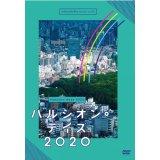 ※先行予約のお客様専用※KOKAMI@networkvol.18「ハルシオン・デイズ2020」DVD