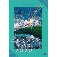 4/30発売!!KOKAMI@networkvol.18「ハルシオン・デイズ2020」DVD※他の商品との同梱不可、4/30以降順次発送※