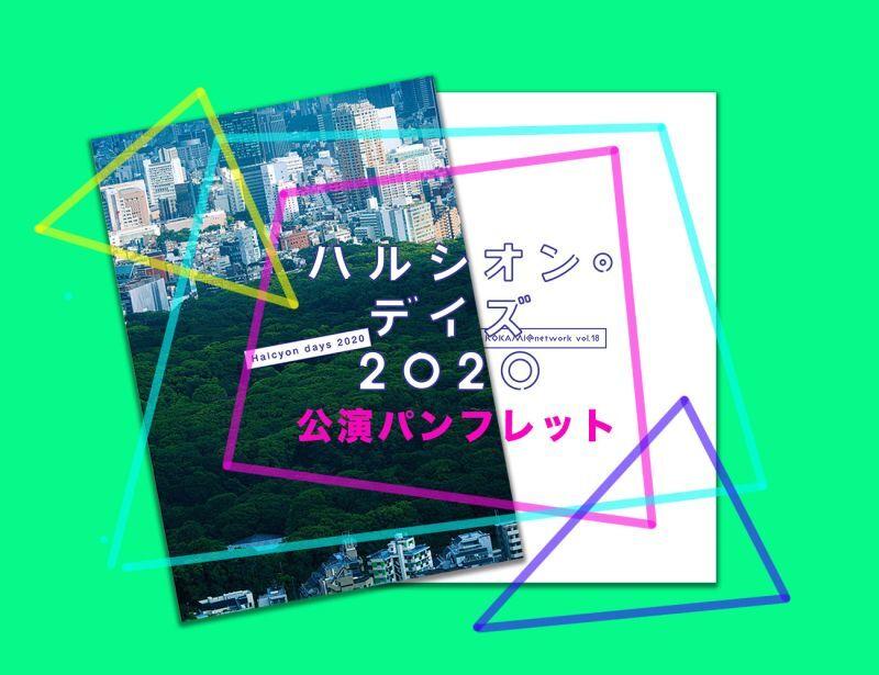 デイズ 2020 ハルシオン いよいよ10/31(土)開幕!KOKAMI@network vol.18『ハルシオン・デイズ