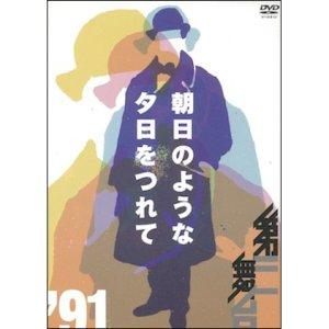 画像1: 第三舞台「朝日のような夕日をつれて'91」[DVD] (1)